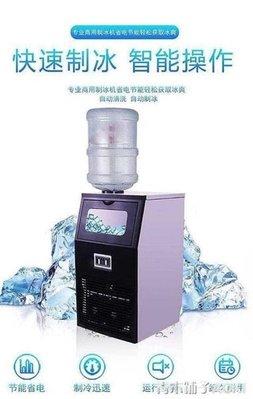 現貨!商用制冰機奶茶店制冰器桶裝水全自動冰塊方冰制作小型造冰機35KGATF「知木屋」新品 正韓 折扣