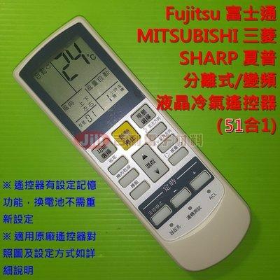 Fujitsu 富士通.MITSUBISHI 三菱.SHARP 夏普 分離式 / 變頻 液晶冷氣遙控器