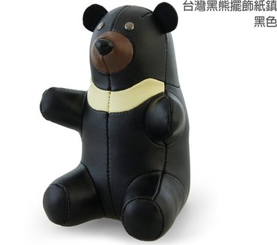 《創意達人》Zuny Classic 台灣黑熊造型擺飾紙鎮 (黑色),合成皮革材質,可當擺飾誠品也有