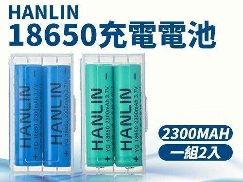 HANLIN 認證18650充電電池2300MAH(一組2入)