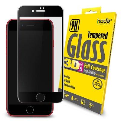 hoda 3D全曲面滿版 9H 高透光 鋼化玻璃保護貼,iPhone 7 iPhone 8 iPhone SE 2020