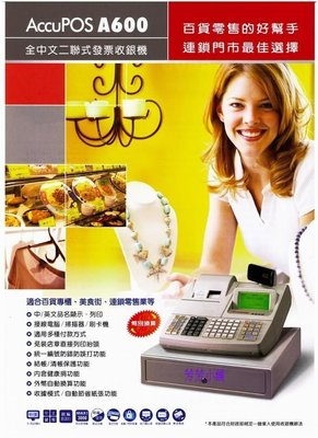 AccuPOS A600錢隆A600全中文二聯式發票收銀機A-600.ACCUPOS A600 新北市