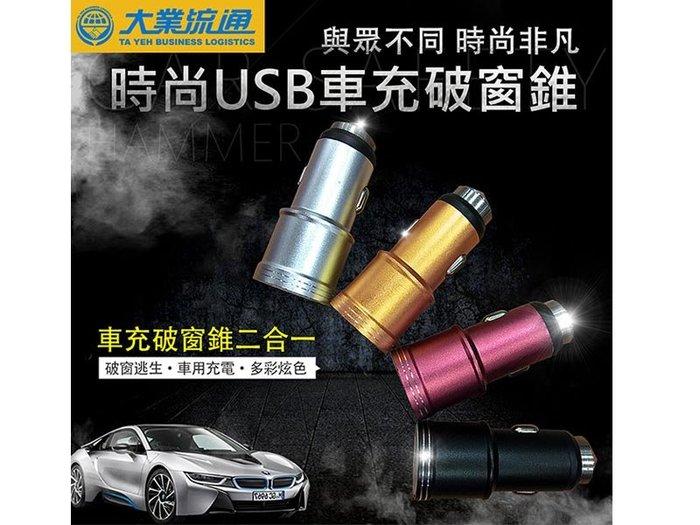 大業流通 TA-E017 破窗錐 雙USB車充/四種顏色可選/鋁合金/緊急破窗逃生/LED燈/安全鎚
