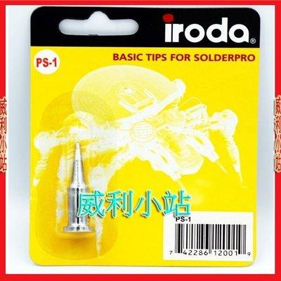 【威利小站】iroda PS-1 愛烙達專用瓦斯烙鐵頭1.6mm 適用 Pro-100/110/120/150