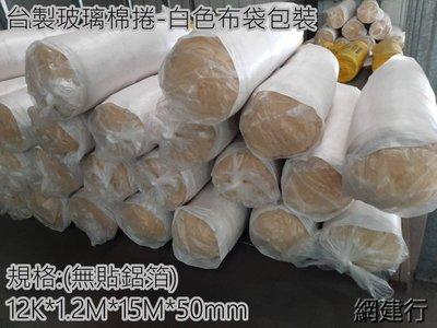 網建行® 玻璃棉捲 無鋁箔 12K*1.2M*15M*50mm 每支700元  斷熱 隔音 吸音 防火建材 棉捲