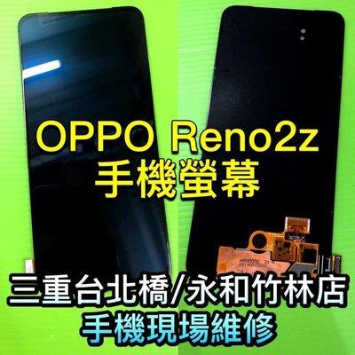 OPPO Reno2Z 液晶 螢幕 總成 手機螢幕 鏡面 面板 RENO 2Z 現場維修 螢幕維修