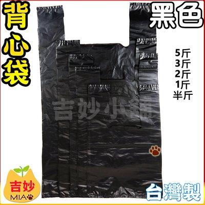 ♛純黑色 背心袋 塑膠袋 手提袋 包裝...