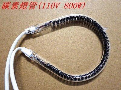 碳(炭)素燈管 110V 800W 水滴型 送2個奶瓶端子 適用:碳素電暖器-【便利網】