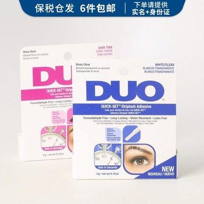 牛頭國際保稅倉髮DUO QUICK-SET快干型假睫毛膠水5g 寬刷頭 強力持久