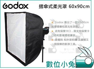 數位小兔【GODOX 神牛 快收摺傘式柔光罩 SB-US-6090 60x90】弧型 Bowens 柔光布 八角罩 外拍