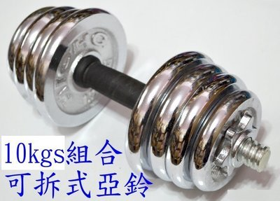 ☆10KG(單支價)組合式金屬(非水泥...