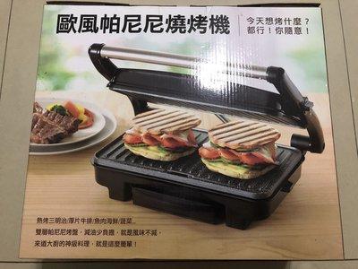 全新歐風帕尼尼燒烤機 (美樂家 贈品)~1000元含運