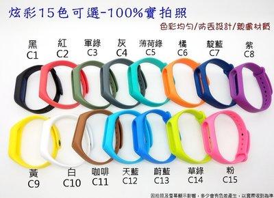 【小米手環2代 矽膠腕帶】《多色現貨》小米mi 腕帶 錶帶 炫彩碗帶 替換 (另有金屬 皮質 )二代 TPU 滿額免運