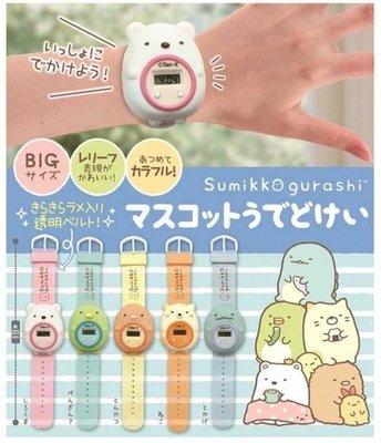 💖約克愛玩具💖角落生物造型透亮錶帶電子手錶  系列扭蛋