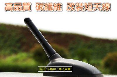 高品質 黑色款 8公分專區 碳纖維短天線 改裝天線 通用款 附多種鎖牙尺寸及裝飾套筒 卡夢Carbon