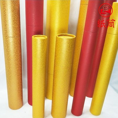 紙筒 #海報筒  #收納畫筒 紙管 禮盒紙筒 #收藏紙筒 5cm, 總長46cm  黃色/紅色
