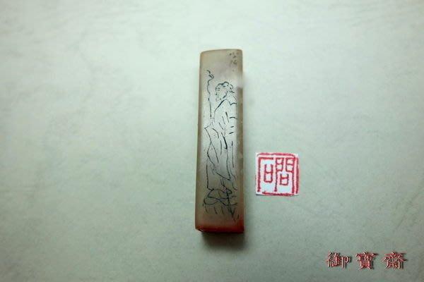 【御寶齋】--{智者小印章}--老壽山石--刻文印章..// 特價只給第一標 //