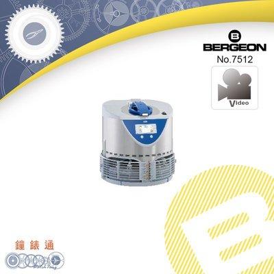 預購商品【鐘錶通】B7512《瑞士BERGEON》ELMA高規格手錶清洗機├機芯清洗工具/鐘錶清潔保養/DIY常用工具┤