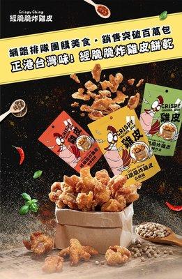 【BOBE便利士】台灣 經脆脆Crispy Ching 酥脆雞皮餅乾