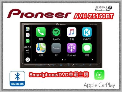 【桃園 聖路易士】Pioneer AVH-Z5150BT 7吋DVD觸控CarPlay主機公司貨