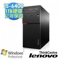 含稅10GRA02TTW Lenovo ThinkCentre M700 i5-6400四核心4G/1TB 高行動效能