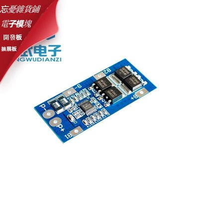 3串11.1V鋰電池保護板 10A過流 20A限流 AOD403+8254AA方案  電子模塊 擴展板 開發板 DIY
