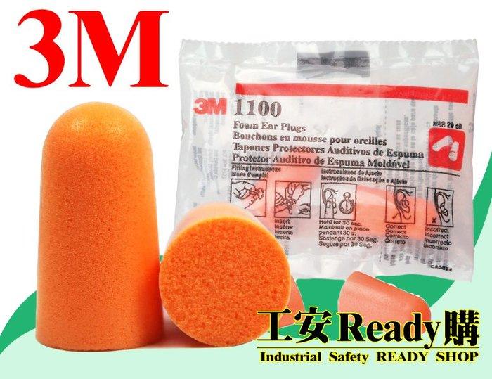 工安READY購 原廠3M-1100 橘色子彈圓錐型無線耳塞 1組30付