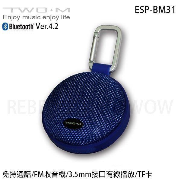 TWO. M 掌中精靈 ESP-BM31 高音質 可插卡防水便攜式藍牙喇叭