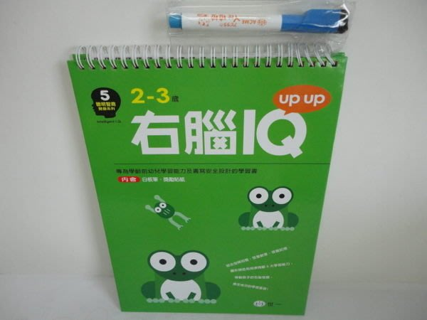 比價網~~世一【B6165 右腦IQ up up(2-3歲)】內含白板筆、獎勵貼紙