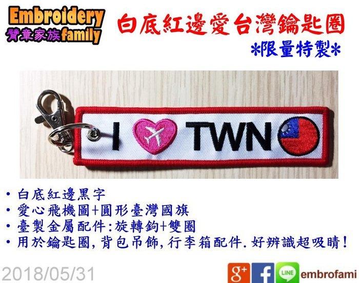 ※限量特製※客製白底紅邊愛台灣金屬孔鑰匙圈組.  (雙圖+愛台灣)  20個/組
