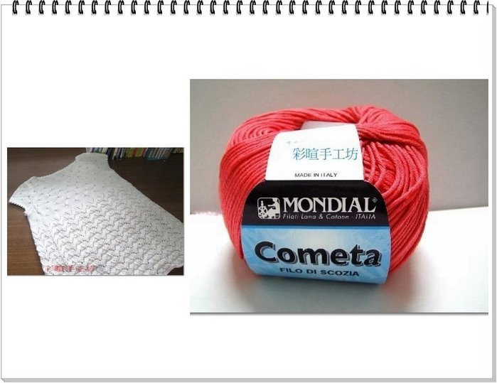 棉線編織 MONDIAL Cometa卡麥塔素、段染夏紗~衣服、包包~手工藝材料、編織工具、書、進口毛線☆彩暄手工坊☆