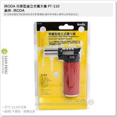 【工具屋】*含稅* IRODA 亮麗型座立式噴火槍 PT-110 愛烙達 噴燈 點燈 水電 不選色 噴槍 台灣製