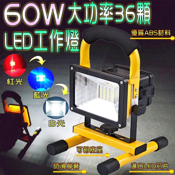 27064-137-興雲網購【60W大功率36顆LED工作燈】(不含電池)工作燈 手電筒 手提燈 釣魚燈 照明草坪燈頭燈