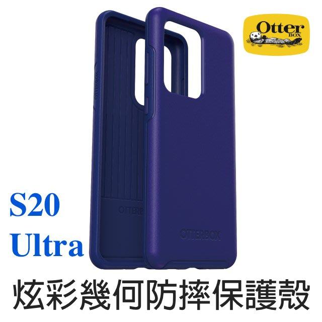OtterBox Samsung Galaxy S20 Ultra Symmetry炫彩幾何保護殼-