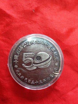 大草原文物館,台灣純銀章,中油,一兩重,,37.5克