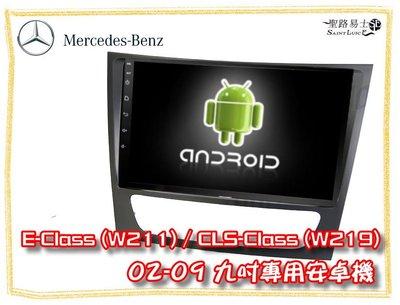 【桃園 聖路易士】 BENZ 02-09 W211 E-Class 9吋 安卓專用機 WIFI 可上網 USB/藍芽
