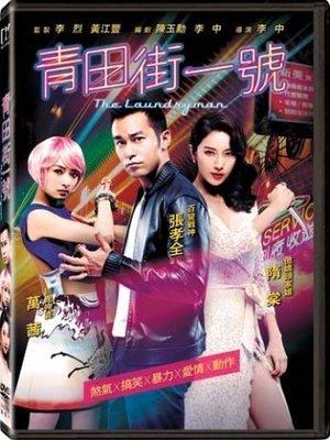 合友唱片 面交 自取 青田街一號 全新正版 DVD 張孝全、隋棠