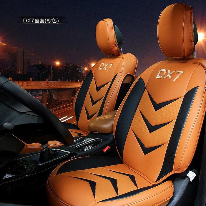 SX千貨鋪-專用于東南DX7座墊博朗改裝汽車內飾裝飾坐墊四季環保通用座套#汽車用品#汽車配飾#裝飾條#改裝