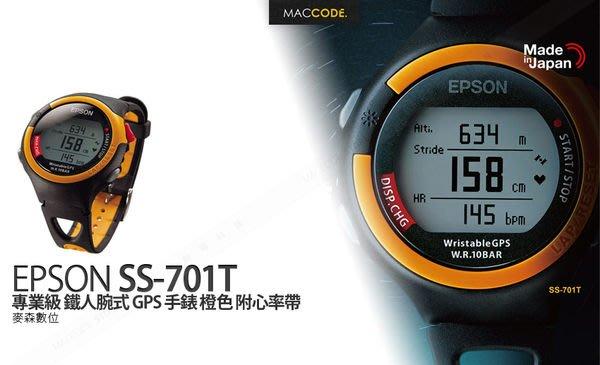 【 麥森科技 】EPSON SS-701T 專業 腕式 GPS 手錶 橙色 附ANT帶 公司貨 贈腰包 現貨 含稅 免運