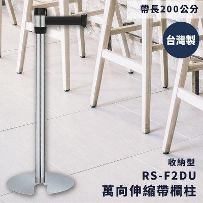 MIT台灣製造 RS-F2DU 萬向U型欄柱(銀柱) 紅龍柱 欄柱 排隊 動線規劃 飯店 車站 欄桿 開店