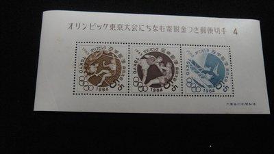 【大三元】日本郵票-記371東京奧運大會附金郵便(第四次)小型張1963.6.23發行-新票1張-原膠(2)