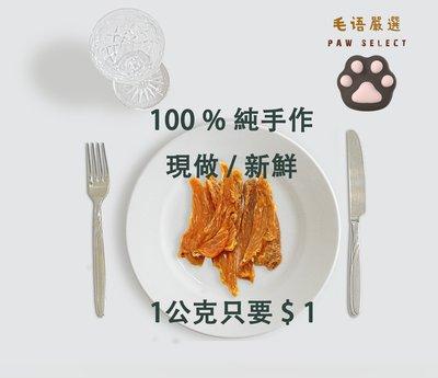 [毛語嚴選工作室] 1公克只要$1  100%純手作雞肉乾