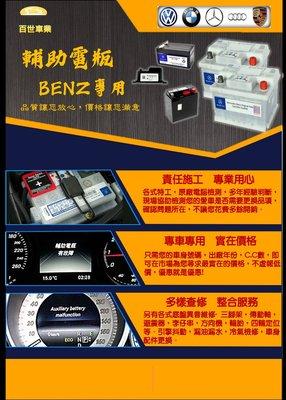 BENZ賓士輔助電瓶安裝W204 C180 C200K C200 C250 C280 C300 C350 C63