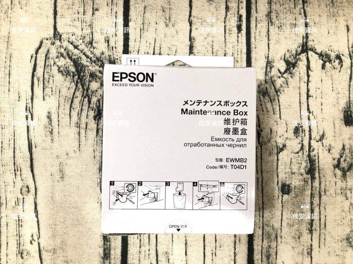 高雄-佳安資訊(含稅) EPSON L6170/6190廢墨收集盒T04D100