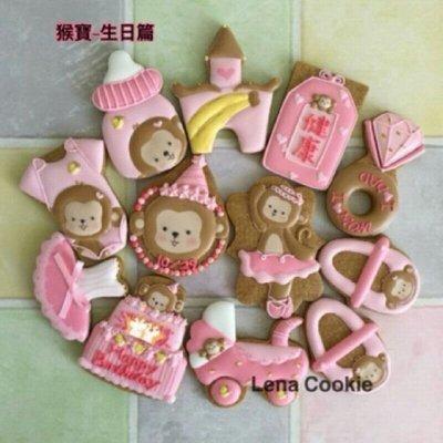 可接急單 收涎餅乾 猴寶寶系列 12片 女寶寶  糖霜餅乾 生日禮物 手工餅乾 不挑款(Lena Cookie)