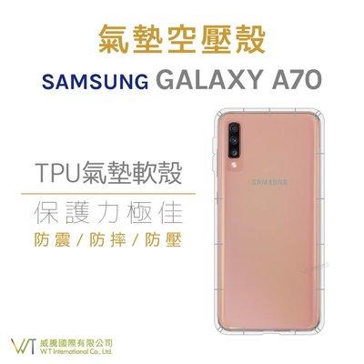 【WT 威騰國際】Samsung Galaxy A70 手機空壓氣墊TPU殼 氣囊式防撞 透明防摔抗震殼 透明殼