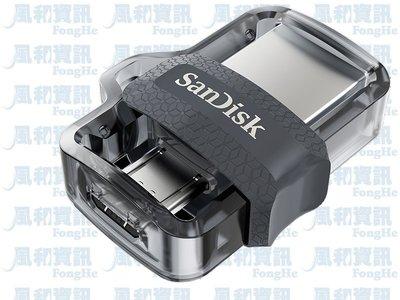 SanDisk Ultra Dual Drive m3.0 256GB OTG雙用隨身碟【風和資訊】