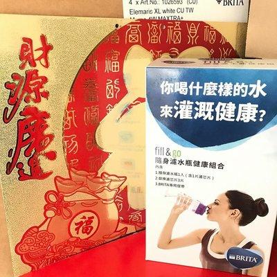 【公司貨】BRITA 600ml運動瓶+三入濾芯片禮盒組 現在只要759! 送禮自用兩相宜哦!