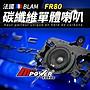 法國 BLAM FR80碳纖維單體喇叭 8CM 全音域單...