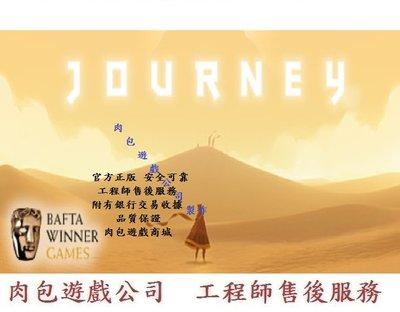 PC版 官方正版 繁體中文 肉包遊戲 風之旅人 STEAM Journey